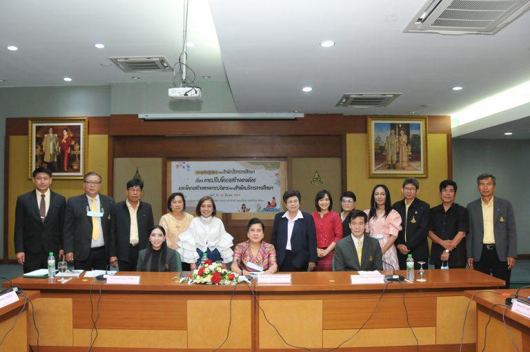 โครงการประชุมเชิงปฏิบัติการของสำนักบริการการศึกษา 15 – 16 มี.ค. 2564